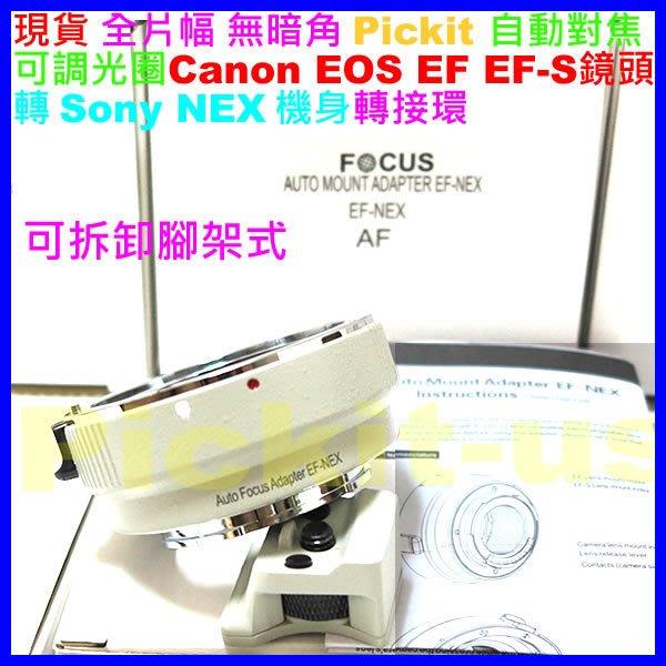 自動對焦 全片幅無暗角 Pickit CANON EOS EF TO SONY NEX E 鏡頭轉接環 A7 A6000