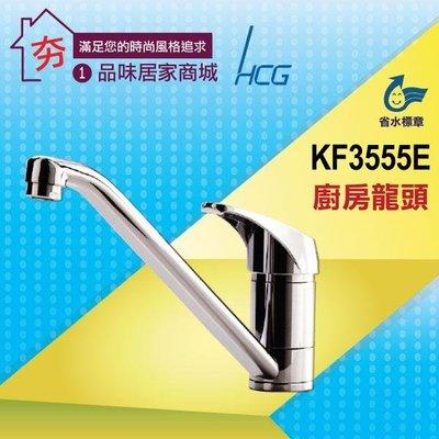 【夯】和成牌 HCG 龍頭系列 KF3555E 廚房龍頭 檯面式龍頭 另有 馬桶蓋 滑桿 淋浴柱