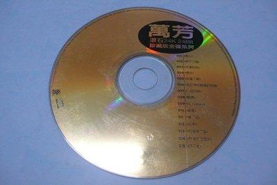 紫色小館78-1--------萬芳-滾石24K 24Bit珍藏版金碟系列