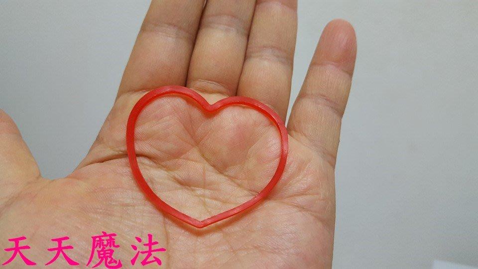【天天魔法】【B428】愛心橡皮筋(紅色)(把妹必備的好幫手)