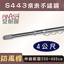 4公尺S443防風奈米防鏽複合不鏽鋼伸縮桿(210~400CM)