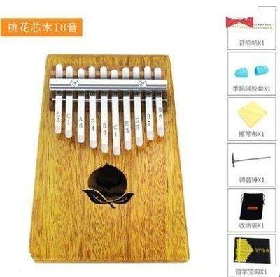 雨晴嚴選 斗牛士卡林巴拇指琴手指鋼琴17音初學者入門便攜式KIMBA手指琴YQ565