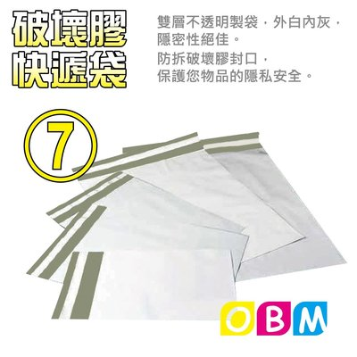 OBM包材館-快遞袋 / 破壞袋 / 便利袋 /  7號袋 白色❤(◕‿◕✿)