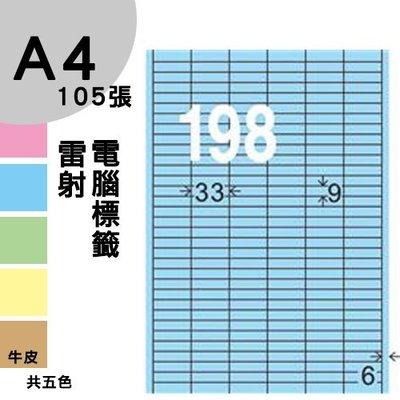 【兩盒免運】 龍德 電腦標籤紙 198格 LD-825-B-A  淺藍色 105張  影印 雷射 噴墨 三用 標籤 出貨