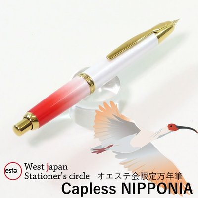 日本 百樂 Pilot Capless 18K 鋼筆 NIPPONIA  朱鷺 西日本 Oeste 限定