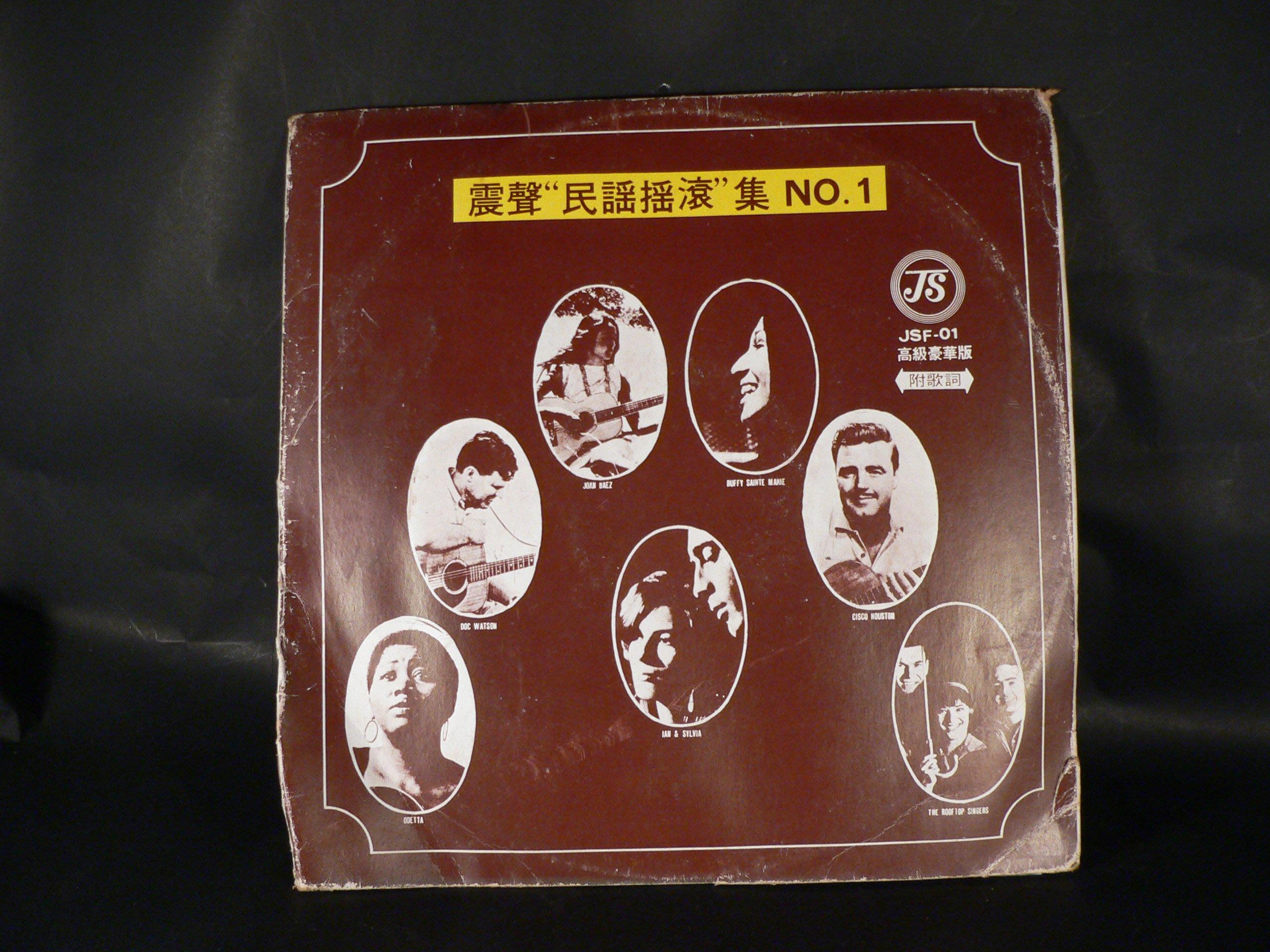 乖乖@賣場(LP黑膠唱片)12吋西洋黑膠 震聲 民謠搖滾 集 NO1
