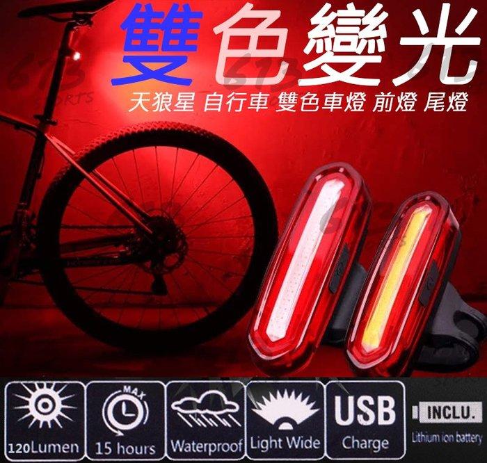 天狼星自行車雙色車燈 前燈 尾燈 USB 充電 COB LED 警示燈 變色燈 警告燈 爆閃燈 後燈