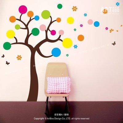 阿布屋壁貼》多彩樹A-S‧ 民宿居家色彩繽紛佈置 兒童房 幼稚園 安親班 童趣風璧貼.