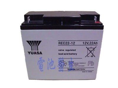 【倍特力電池】YUASA台灣湯淺REC22-12 12V 22AH 電動車電池