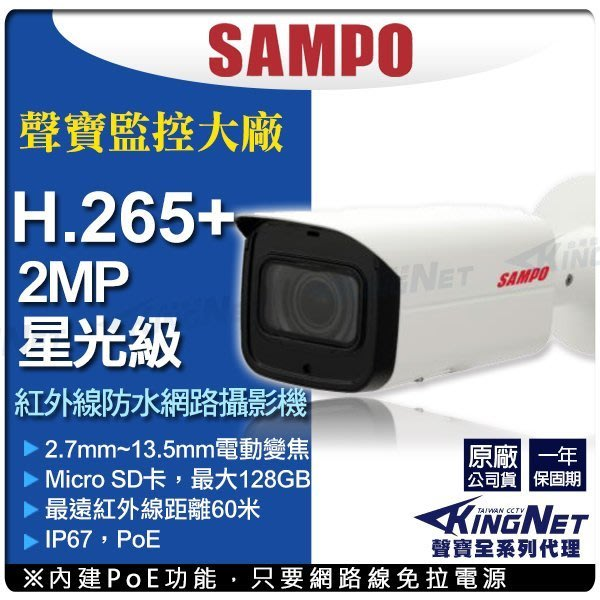 SAMPO 聲寶 防水紅外線 網路攝影機 2.7-13.5mm 電動變焦 插卡 H.265 POE 1080P 星光級