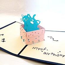 Osmileooo-小貓咪 立體紙雕賀卡 祝福卡 生日卡