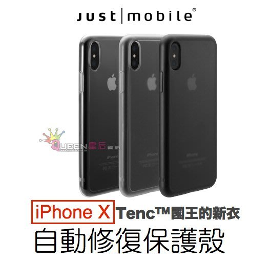 Just mobile TENC™ 自動修復 軟邊 保護殼 iPhone X 5.8吋 透明 霧透 霧黑
