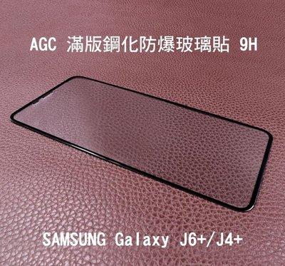 *phone寶*AGC SAMSUNG Galaxy J6+/J4+ 滿版鋼化玻璃保護貼 全膠貼合 真空電鍍