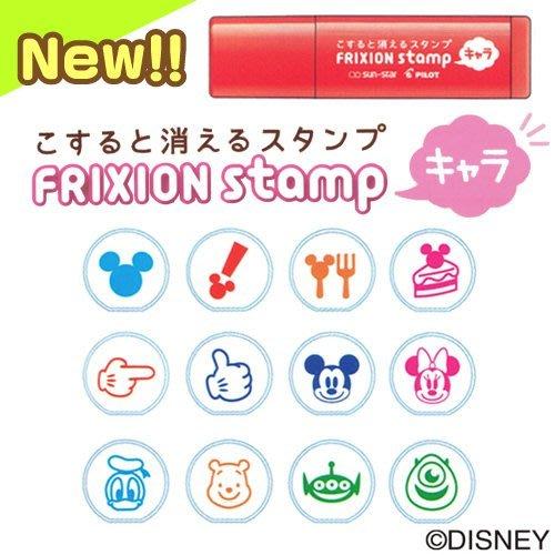 【Disney 迪士尼限定版!】PILOT 可擦印章 FRIXION stamp 【款式自選】【D0006】