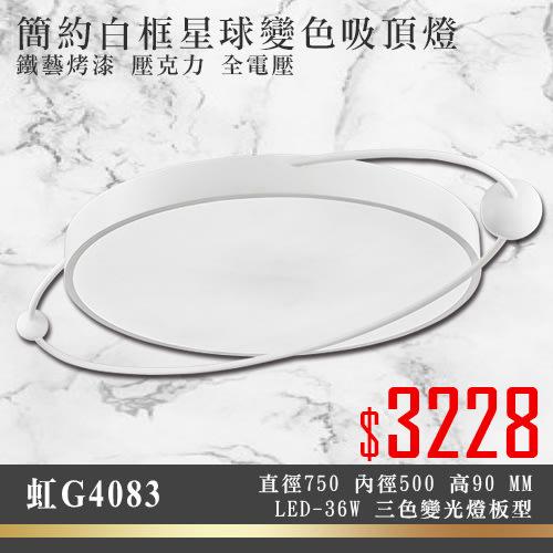 虹【LED大賣場】(DG4083) 簡約白框星球三段變色吸頂燈 LED-36W三色變光燈板型 鐵藝烤漆 壓克力 全電壓