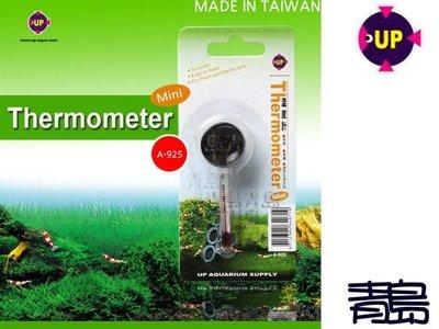 AA。。。青島水族。。。A-925台灣UP雅柏-------溫度計(水溫計)==迷你型5cm