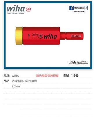 EJ工具《附發票》41343 德國 WIHA 絕緣型扭力固定接桿 2.5Nm