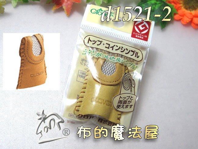 【布的魔法屋】d1521-2日本Clover可樂牌鐵片真皮雙面頂針指套(雙面頂針器,頂部頂針指套,真皮指套,鐵片推針)