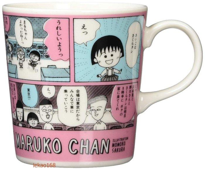 小丸子漫畫版陶瓷馬克杯組 [ 同班同學 ]日本製新到貨