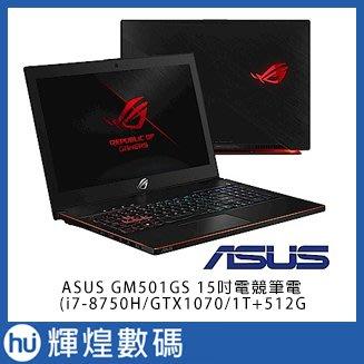 ASUS GM501GS 西風之神 i7-8750H/GTX1070P 8G/16G/1T+512G 144Hz 電競
