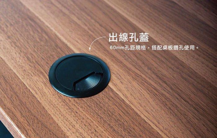 《瘋椅世界》【FUNTE】出線孔蓋/電線收納槽/整線配件 美觀好整理