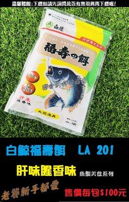 苗栗-竹南 【聯合釣具】大田 白鯨福壽1號 冷凍餌 ( 肝味 )