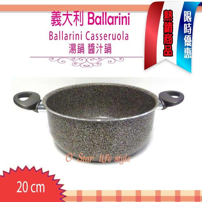 Ballarini CASSERUOLA 20cm 深鍋 醬汁鍋 湯鍋 雙耳湯鍋 花崗石鍋 484739