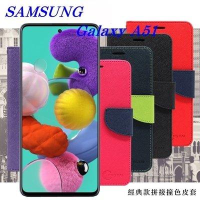 【愛瘋潮】三星 Samsung Galaxy A51 經典書本雙色磁釦側翻可站立皮套 手機殼