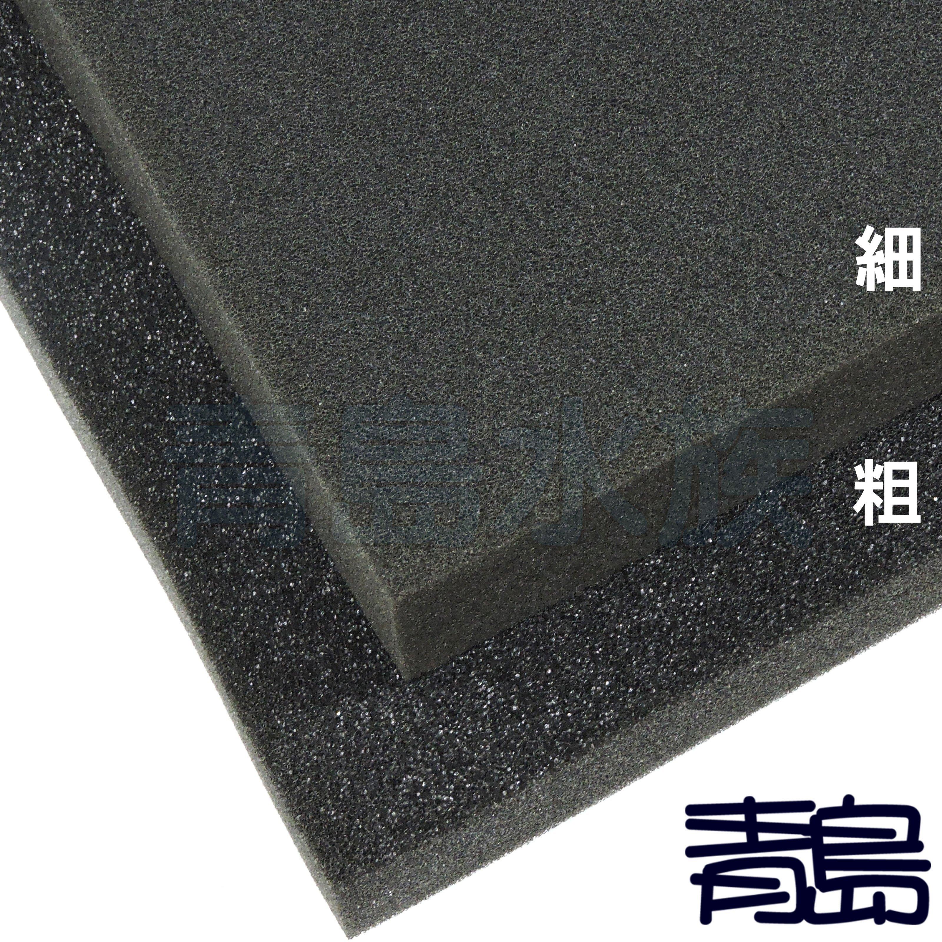 Y。。。青島水族。。。F-4545-15F高品質生化棉/四方黑色==細45cm*45cm*15cm 買5送1