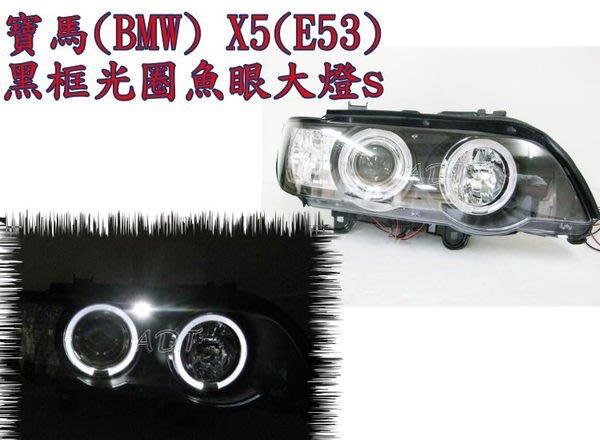 新店【阿勇的店】BMW X5 E53 98~03 黑框/銀框光圈投射魚眼大燈 X5大燈 BMW X5大燈
