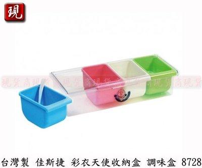 【現貨商】台灣製造 佳斯捷 彩衣天使收納盒 塑膠盒 收納箱 調味盒 儲物罐 四格調味盒 方便好收納 8728