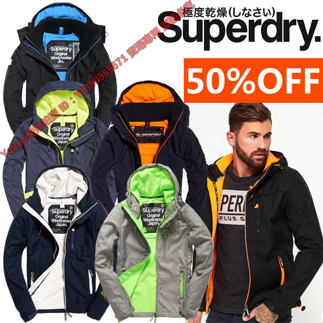 人氣爆款 極度乾燥 Superdry 2020新款 加絨外套 連帽外套 防風防水 防寒外套 衝鋒衣 休閒外套 男款