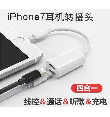 耳機轉接頭 蘋果7分線器一拖二聽歌充電二合一轉換雙頭(A款)_☆優購好SoGood☆