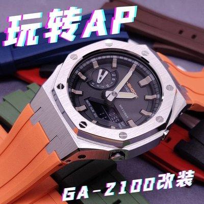 【個性化改裝】刻度銘改裝配件卡西歐手表GA-2100 2110表殼表帶AP黑武士農家橡樹~質量保證