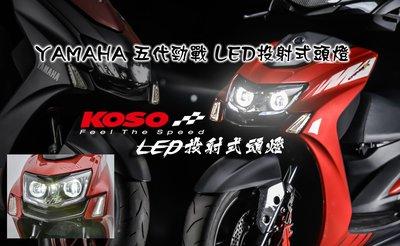 KOSO YAMAHA 五代勁戰 LED 投射式頭燈 雙魚眼 頭燈 大燈 遠燈 小燈 頭燈組 燈組 五代戰