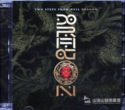 【進口版】Two Steps from Hell-Dragon (2CD)---TSFCD20