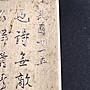 """民國十一年 銅墨盒 緒章監製 背""""寶源""""印記"""