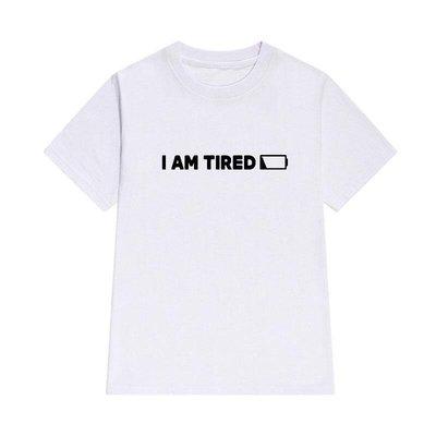 I AM TIRED Battery 電池 我累了 男女短袖T恤