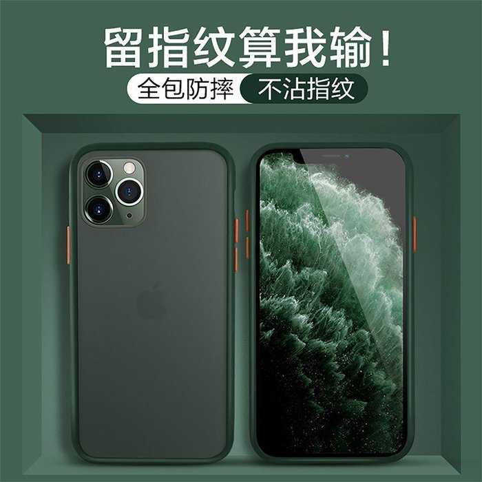 蘋果11撞色SE二代手機殼磨砂8plus/iPhonex簡約XS/Pro/Max/XR防摔 暗夜綠 蘋果11xs手機殼
