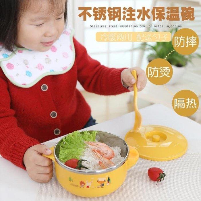 小孩吃飯碗嬰兒輔食碗寶寶餐具不銹鋼碗兒童注水保溫碗防摔帶蓋勺