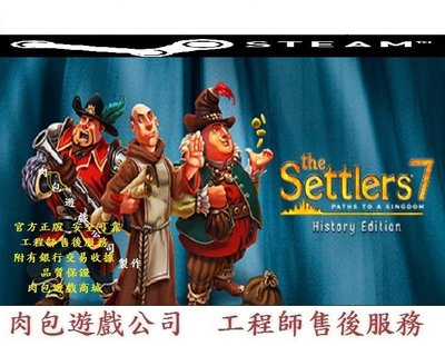 PC版 肉包 工人物語7 經典回顧版 STEAM The Settlers 7 : History Edition