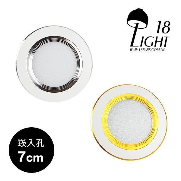 【18LIGHT】質感貴族 gentleman [ 紳士崁燈 ]
