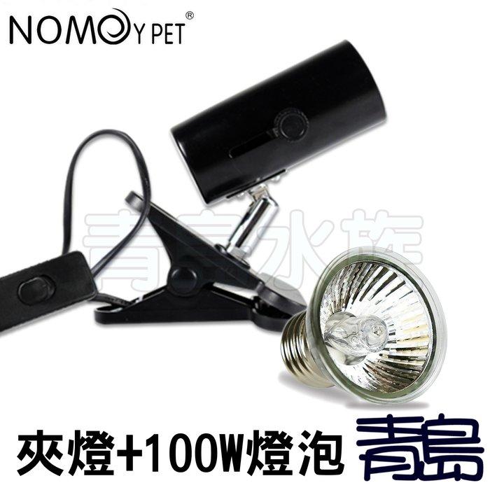 Y。。。青島水族。。。中國NOMO諾摩-寵物專用 迷你夾燈+UVB 3.0 爬蟲 曬背 小動物取暖==燈罩+100W燈泡