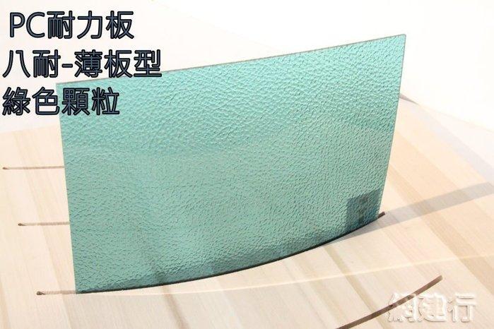 【UV抗紫外線~耐用5年以上】 PC耐力板 綠色顆粒 2mm 【薄板】每才36元 防風 遮陽 PC板 ~新莊可自取