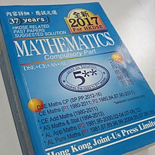 Joint-Us HKDSE Mathematics Compulsory Past Papers (Paper1+2) 答案大全