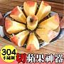 寶貝倉庫~ 304不鏽鋼切蘋果器~ 水果去核器~ 蘋...