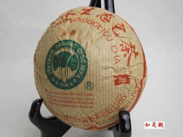 {如是觀---普洱專櫃} 2004年 勐海/大益 福今何董訂製茶  大白菜 班章喬木生態沱茶  250g