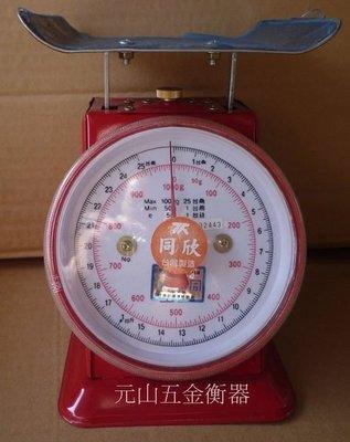 《元山五金》自動秤1公斤/感量5g☆彈簧秤/指針磅秤1kg☆台灣製/經濟部標準檢驗局合格 鐵烤漆外殼 25台兩