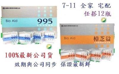 ☆12瓶免運費☆葡眾 995超級營養液 / 樟芝益 12小瓶任搭1850元
