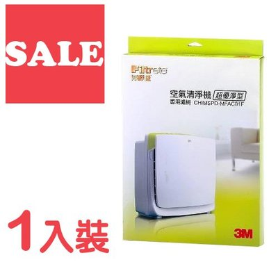 熱賣款 (1入裝) 3M 淨呼吸 空氣清淨機 超優淨型更換濾網 MFAC-01F 7坪專用 除塵 微粒 過敏 殺菌 台北市